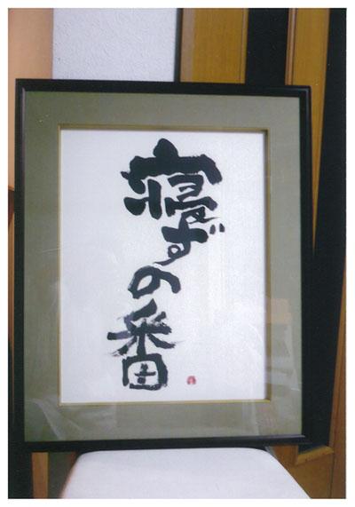 tsugawa-2.jpg